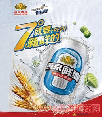 燕京啤酒主视觉(鲜啤7°听300)