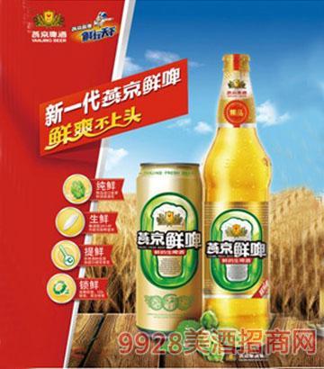 新一代燕京鲜啤啤酒