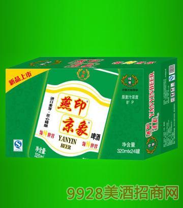 燕京印象啤酒8度320mlx24罐(纯爽)