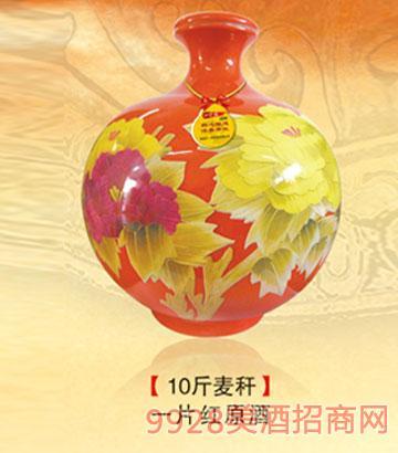 10斤麦秆原酒