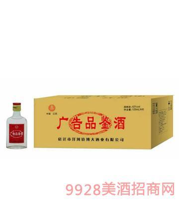 广告品鉴酒