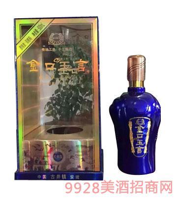 浓香型金口玉言酒经典版500ml