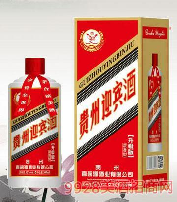 贵州迎宾酒升版