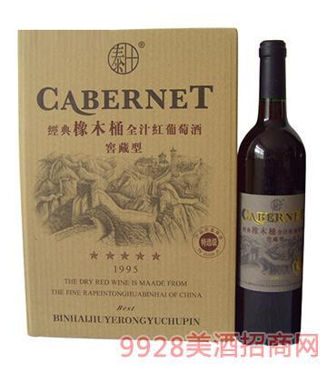 �典橡木桶全汁�t葡萄酒1995