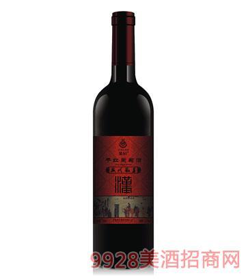 盛代风华汉干红葡萄酒