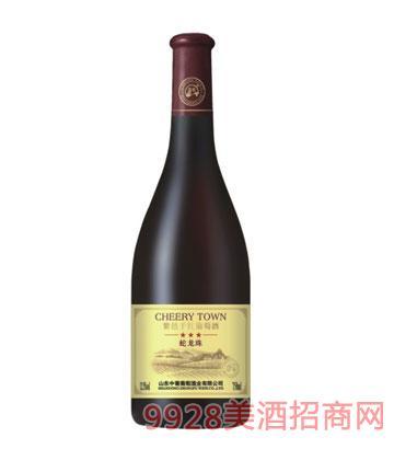 紫邑蛇龙珠干红葡萄酒