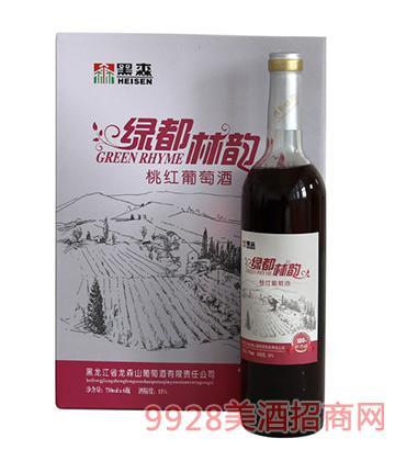 绿都林韵桃红山葡萄酒纸箱6瓶装