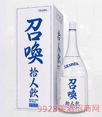 江小白召唤拾人饮清淡型白酒