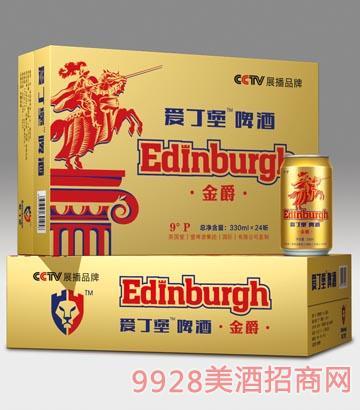 爱丁堡金爵啤酒