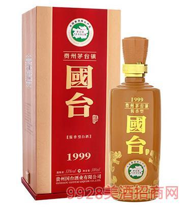 国台1999酒