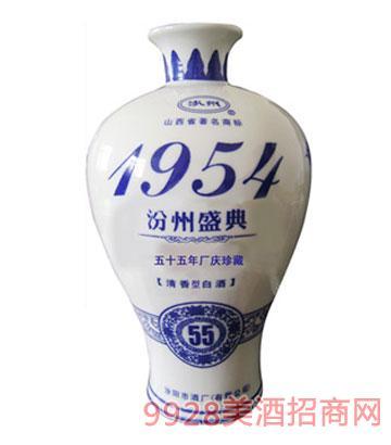汾洲盛典55年厂庆珍藏酒