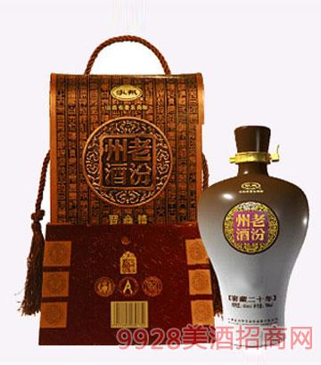 老汾州酒晋商情(20年陈酿)