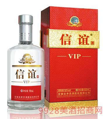 信谊VIP商务用酒