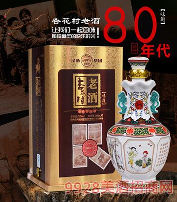 汾酒集团味道老酒80