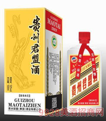 贵州君盟酒