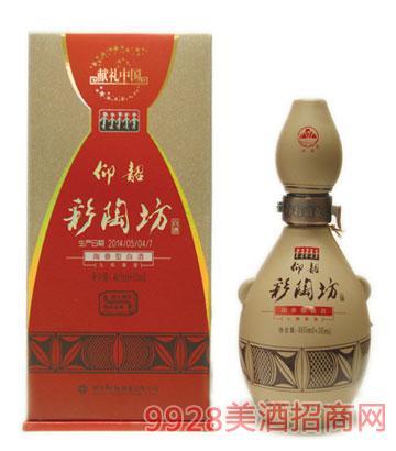 仰韶彩陶坊酒人和献礼中国