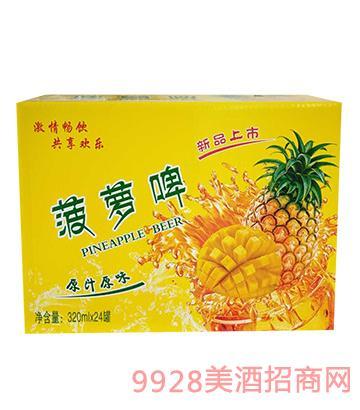 原汁原味菠萝啤320mlx24罐