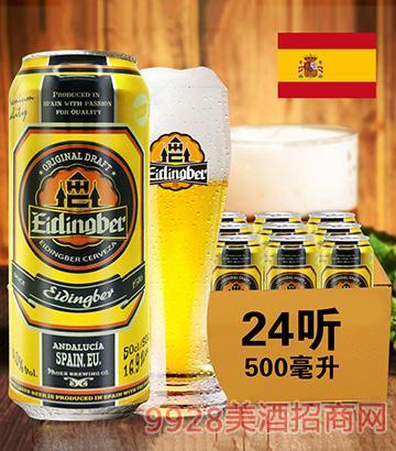 西班牙奥帝堡啤酒500ml听装