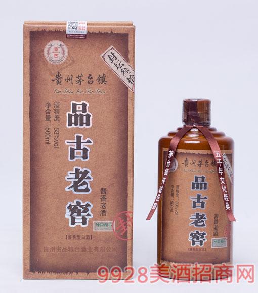 贵州茅台镇品古老窖酒