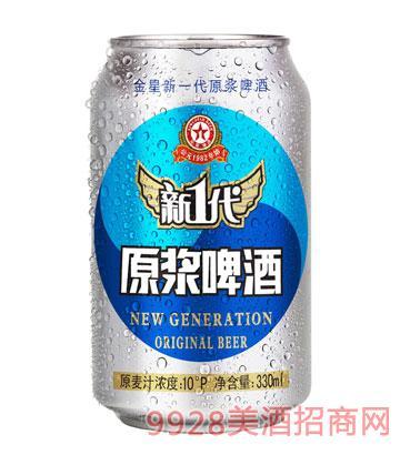 金星啤酒新一代原浆330ml×24