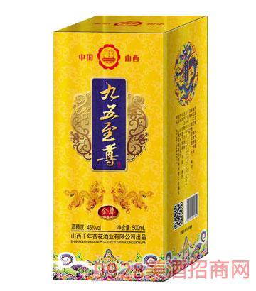 千年清香九五至尊酒金尊-45度500ml