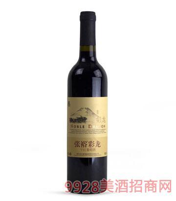张裕彩龙干红葡萄酒