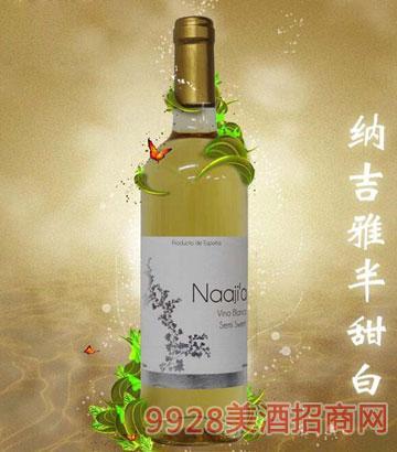纳吉雅半甜白葡萄酒11%vol