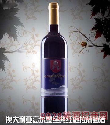 澳大利亚高尔曼经典红施拉葡萄酒12%vol