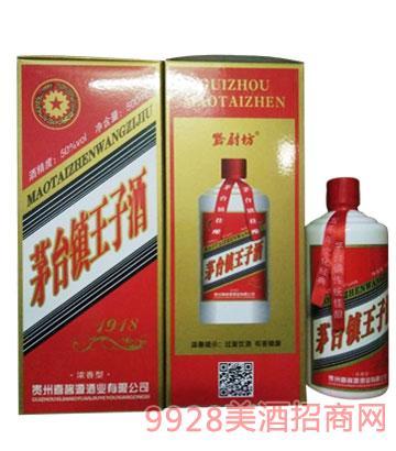 黔尉坊茅台镇王子酒50度500ml浓香型