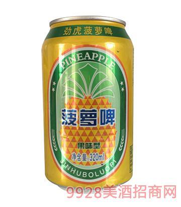 劲虎菠萝啤320ml