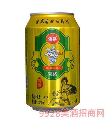 雪仔原浆啤酒12°P 320ml