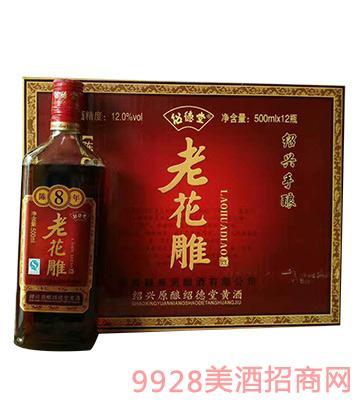 绍德堂黄酒老花雕酒12度500mlx6