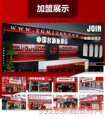 中国名酒折扣店--加盟展示