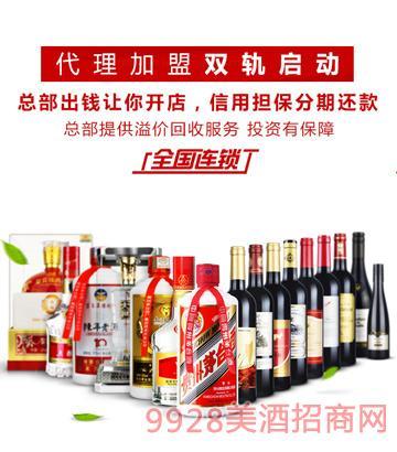 中国名酒折扣店诚招加盟商