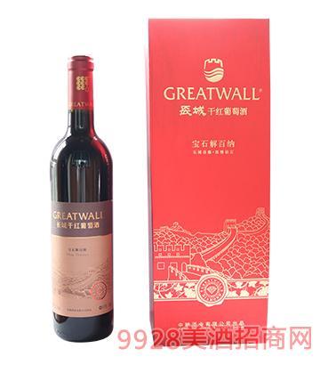 长城宝石解百纳干红葡萄酒12.5度750ml