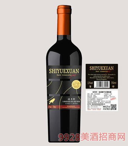 智利诗月轩佳美娜干红葡萄酒13度750ml