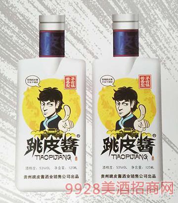 跳皮酱酒(蓝盖)53度125ml酱香型