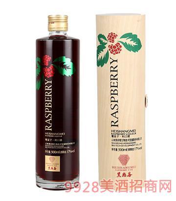 17°黑尚莓复方覆盆子酒(500ml)
