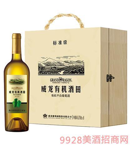 威龙酒田标准干白葡萄酒750ml×6×1 威龙有机葡萄酒