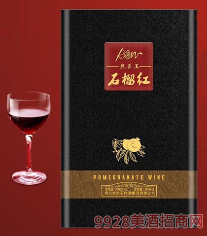 乳泉王石榴红酒皮盒16度700mlx2