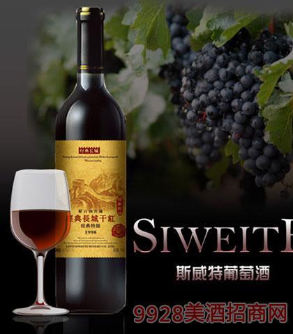 经典长城干红葡萄酒-经典特酿750ml