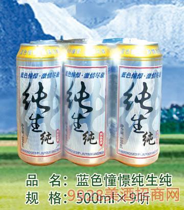 蓝色憧憬纯生纯啤酒500mlx9