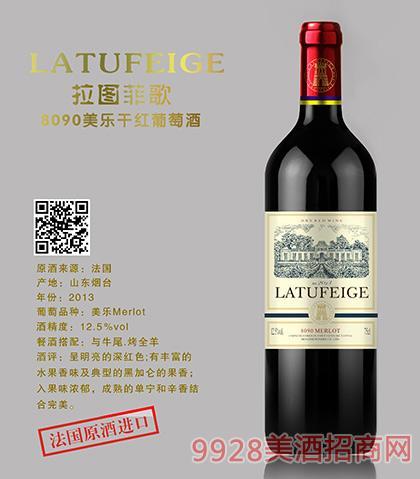法国拉图菲歌8090美乐干红葡萄酒12.5度750ml