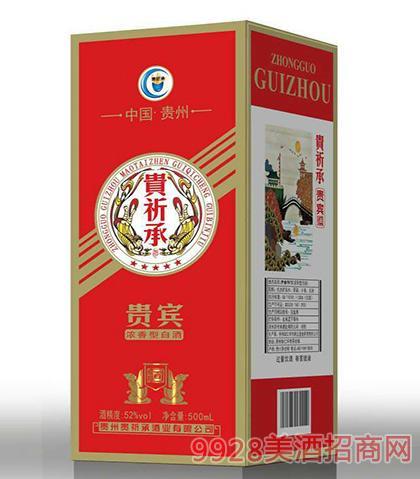 贵州茅台镇贵祈承酒贵宾52度500ml浓香型
