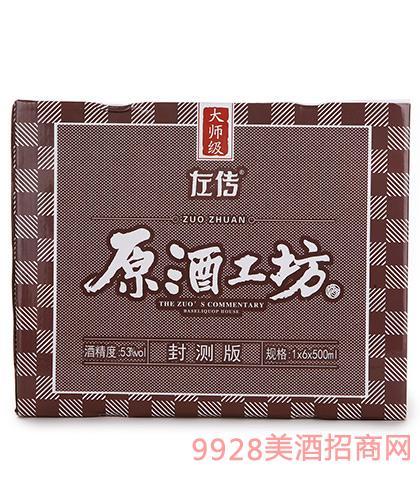 左传原酒工坊酒封测版(箱装)53度500mlx6酱香型