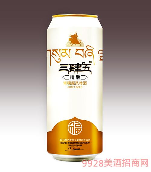 三肆五精酿青稞原浆啤酒500ml