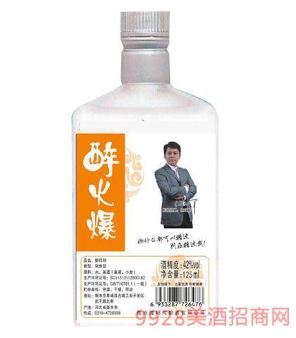 醉火爆酒42度125ml浓香型白酒