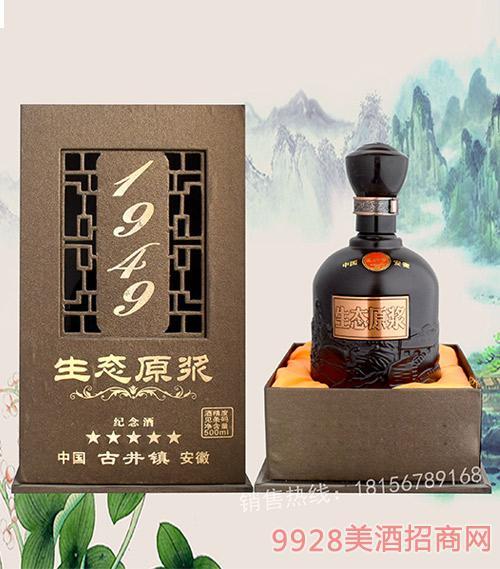 1949精裱盒(黑)500ml