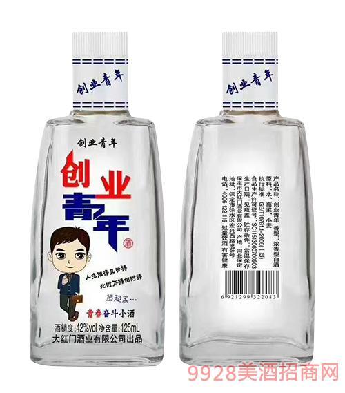 创业青年酒青春奋斗小酒42度125ml