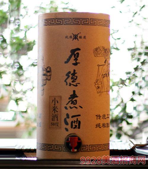 厚德煮酒小米酒
